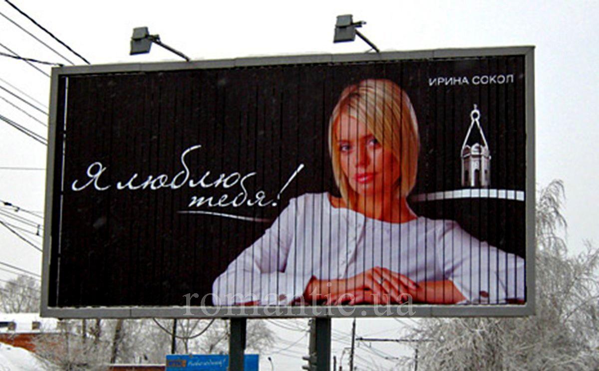 Размещение поздравления на билборде